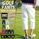 送料無料 ゴルフパンツ メンズ クロップド ゴルフ パンツ ストレッチ ショートパンツ ショーツ ホワイト ズボン ボトムス ゴルフウェア ゴルフ用品 スポーツ golf おしゃれ 新作 あす楽 人気 春 夏 男性 プレゼント用 ギフト トップイズム ネコポス