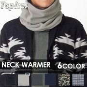 ネックウォーマー スヌード フリース ノルディック ファッション