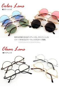 送料無料 カラーレンズ サングラス ラウンドフレーム メンズ 伊達メガネ 眼鏡 メガネ 伊達めがね 丸眼鏡 おしゃれ メンズファッション小物 通販 新作 人気 LEADMEN ネコポス
