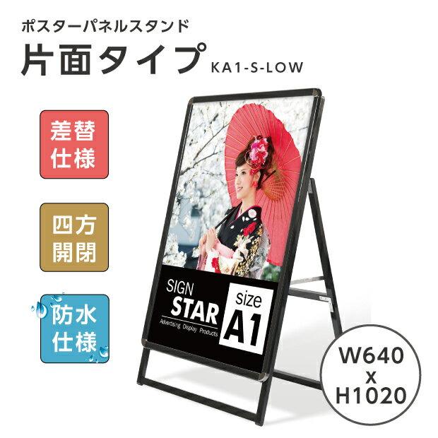 グリップ式 A型看板 スタンド看板 ロウ片面 W640mmxH1020mm