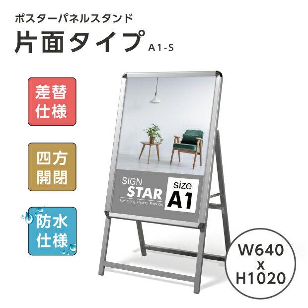 グリップ式A型看板 A1 片面 シルバー W640mm×H1225mm