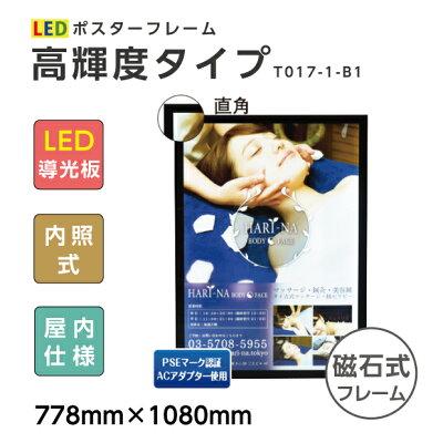 【送料無料】看板LED照明入り看板パネル看板LEDライトパネルLEDパネル内照式薄型屋内仕様磁石式フレーム644mm×891mm×22.8mmT017-1-A2