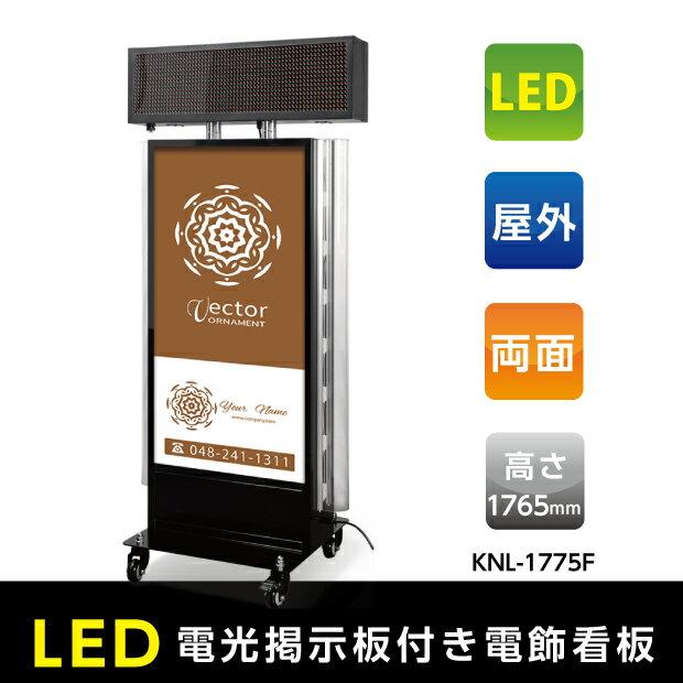 店舗用看板 照明付き看板 内照式TBS-1205M w660mm*h1205mm