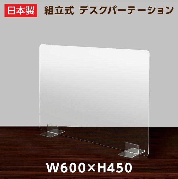 [日本製] ウイルス対策 透明 アクリルパーテーション W600mm×H450mm パーテーション アクリル板 仕切り板 衝立 飲食店 オフィス 学校 病院 薬局 [受注生産、返品交換不可] dptx-6045