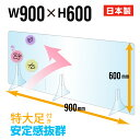 【商品特徴】 本体サイズW900mm × H600mm 素材透明PETパーテーション 内容(1セットあたり) 本体面板x1、脚部パーツx3 生産国日本