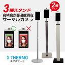 【xthermo】体表温度検知 サーモグラフィーカメラ スタンド3種類選べる