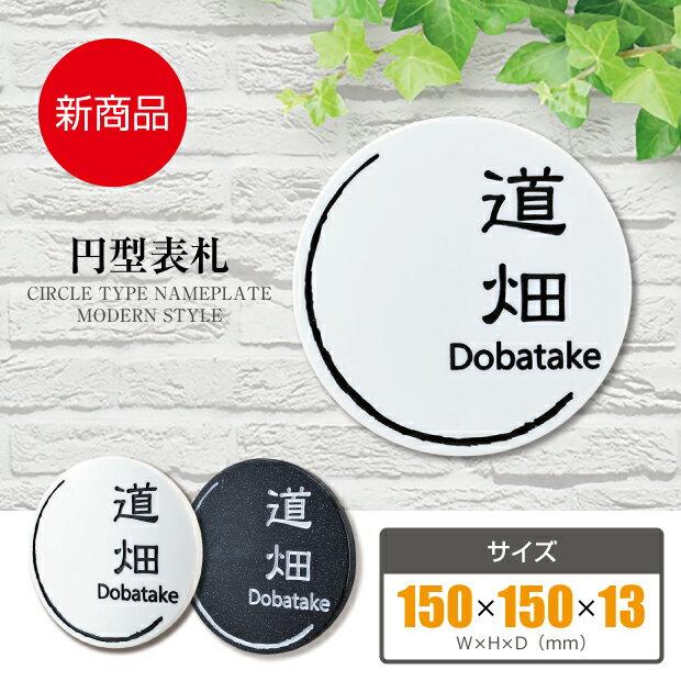 円型 円盤【戸建】ネームプレート カフェ