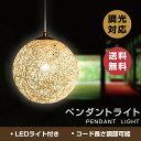 【送料無料】照明ペンダントライトLED照明ホワイト麻紐ボール丸和風照明天井照明インテリア照明 リビングダイニング口金E26 PLC_PLW-E26