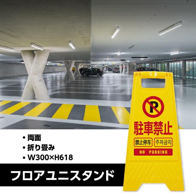 送料無料 フロアーユニスタンド 樹脂看板 駐車禁止 折りたたみ 両面表示