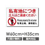 ■送料無料/激安看板 ● 私有地につき立入禁止 看板 3mmアルミ複合板W600mm×H350mm△ 立ち入り禁止 不法侵入 不審者 無断立入 警察へ通報 立ち入り パネル看板 プレート看板/warning-122