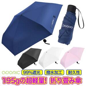 傘 折りたたみ 超軽量 男性用日傘 折り畳み傘 遮光 メンズ レディース ケース付き 日傘 シンプル かわいい おしゃれ UVカット 紫外線99%カット コンパクト 送料無料 耐風 撥水 簡単 ブランド ブラック ホワイト ピンク ネイビー Adoric