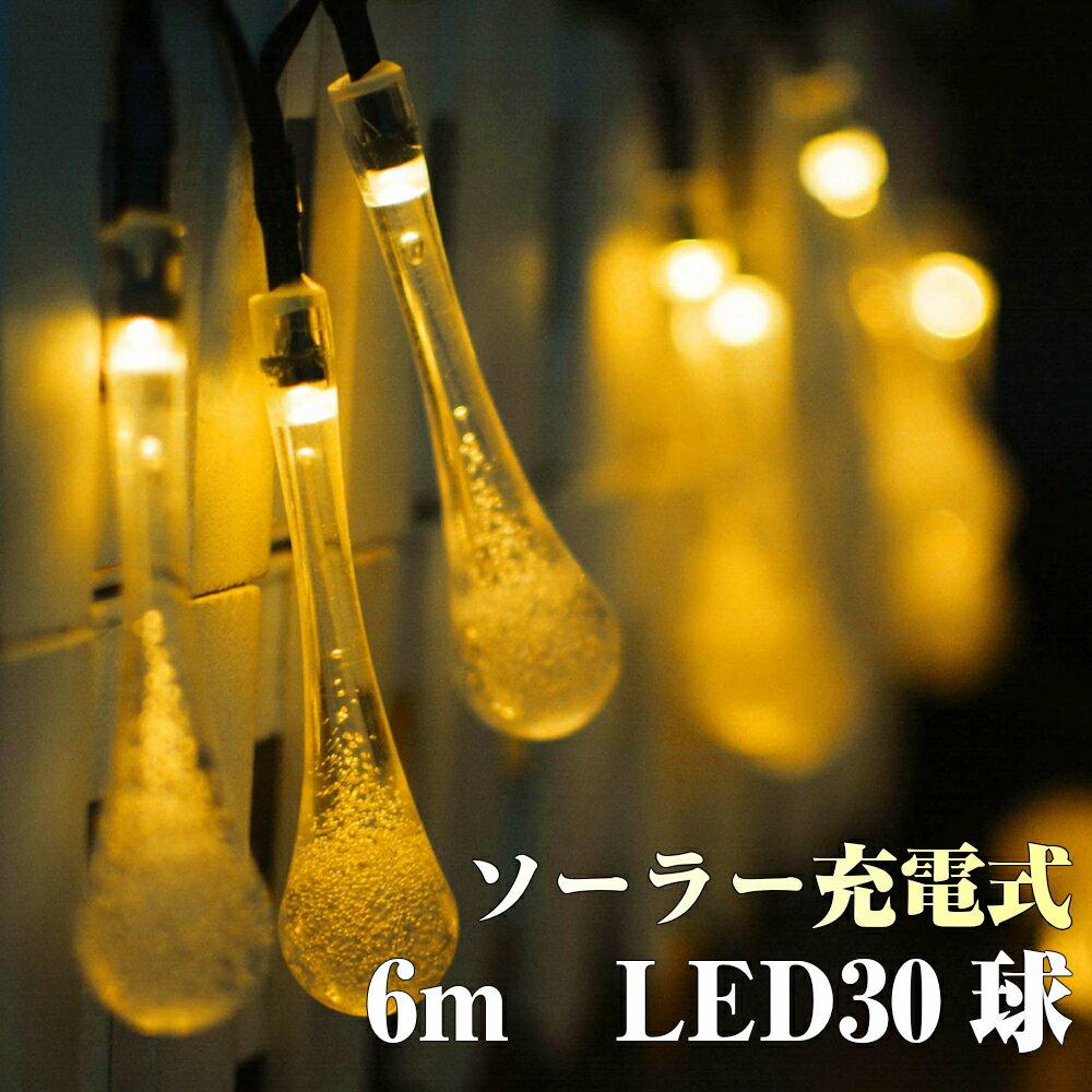 イルミネーション ライト LED 屋外 部屋 つらら しずく ソーラー充電 太陽光充電 ストリングライト 6m 30球 防水 IP65 電飾 ディスプレイ 点灯モード 8種類 アウトドア ガーデン キャンプ LEDライト画像