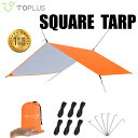 タープ テント スクエアタープ レクタタープ 3m 300×300 大型 日よけ キャンプ用品 キャ...