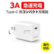 AmonerUSB-C急速充電器18W【PSE認証済/PD対応/折りたたみ式プラグ搭載】アダプターチャージャ