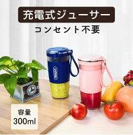 果汁ジューサー