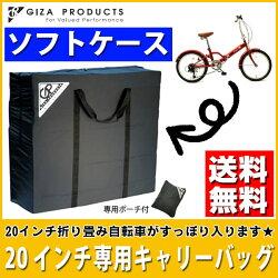折り畳み自転車用キャリーバッグ(16〜20インチ用)