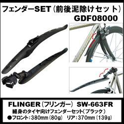 【送料無料】自転車用泥除け(ドロヨケ)クロスバイク26インチ700c用細身のタイヤ向けフェンダーセット(前後泥よけセット)自転車用FLINGERSW-663FRGDF08000細身のタイヤ向け前後泥よけセット