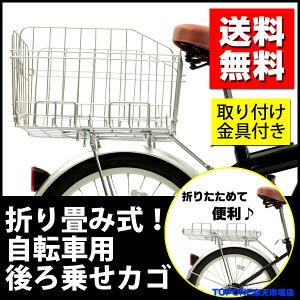 【送料無料】自転車 後ろかご ...