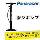 ★期間限定特別価格★【送料無料】自転車 空気入れ 軽量 英式...
