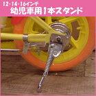 【送料無料】幼児車用1本スタンド12・14・16・18インチ用【SHOWA(昭和インダストリーズ)】【小径車用/子供自転車用】