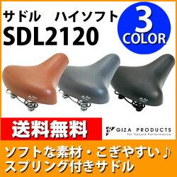 【送料無料】自転車サドルハイソフトスプリング付きやわらか素材GIZAギザプロダクツSDL2120【RCP】