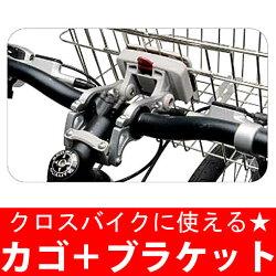 クロスバイク・マウンテンバイク用カゴ『簡単取り付け、超便利!使わない時取り外し可能!』STB-220カゴ+ybk01000ブラケットイメージ