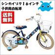 【送料無料】子供用自転車 16インチ 完成品 キッズバイク 幼児用自転車 16インチ(1250) シンカイゾク Kids Bikeサンリオ おもちゃ 子供用自転車 【M&M】 [D]【RCP】