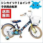 【送料無料】子供用自転車16インチ完成品キッズバイク幼児用自転車16インチ(1250)シンカイゾクKidsBikeサンリオおもちゃ子供用自転車【M&M】[D]【RCP】