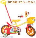 【リニューアル】それいけ!アンパンマン12D(1260) 12インチ子供用自転車【組立完成車】キャラクター自転車 カジキリ オレンジ 赤【エム・アンド・エム株式会社】【ジョイパレット】【MM】[D]【RCP】