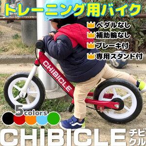 【バランスバイク】チビクル バランス感覚が養えるトレーニングバイク! キッズ ジュニア 足けり 自転車 ペダルなし 補助輪なし キックバイク ランニングバイク CHIBICLE12 ストライダータイ