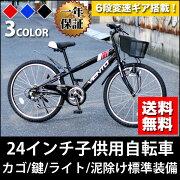マウンテンバイク キッズサイクル プレゼント