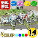 【送料無料】子供用自転車 14インチ 自転車 キッズ ジュニ...