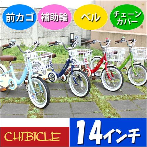 子供用自転車 14インチ キッズバイク ジュニア 幼児用自転車 低床フレーム 自転車 CHIBICLE チビク...