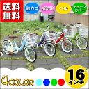 【送料無料】子供用自転車 16インチ 自転車 キッズ ジュニ...