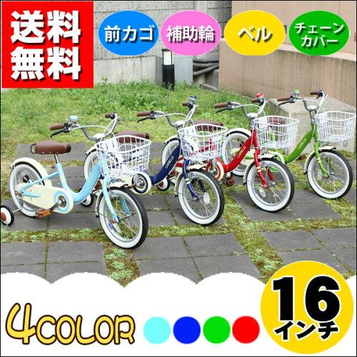 自転車 子供用 16インチ 子供用自転車 キッズ ジュニア かわいい 補助輪 カゴ チェー...
