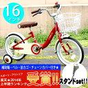 【スタンドset】子供用自転車 16インチ 自転車 キッズ ジュニア 幼児用自転車 自転車 CHIB...