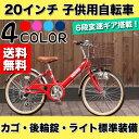 【送料無料】自転車 子供用 20インチ 子供用自転車 トップ...