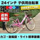 【送料無料】子供用自転車 24インチ 自転車 子供用 トップ...