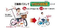 クリスマスプレゼントに!【送料無料】【カジキリ自転車】ピープルいきなり自転車12インチ子供用自転車赤『保護者の方が押し棒で進行方向をサポート!低床フレームで乗りやすいデザインに。』YG-253幼児用自転車【RCP】