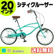 【送料無料】自転車 20インチ シティクルーザー 自転車 小径 シングルギア TOPONE 自転車 ビーチクルーザー 自転車 CC200-68【RCP】