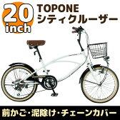 【送料無料】自転車 20インチ シティクルーザー 自転車 小径車 6段変速 TOPONE 自転車 ビーチクルーザー 自転車 CC206WD-68【RCP】
