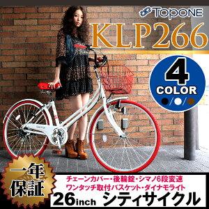 自転車 26インチ シティサイクル 26インチ 自転車 人気 お勧め おすすめ 自転車★26インチ シティサイクル 自転車 カゴ付 通販 TOPONE自転車 シティサイクル26インチ自転車カラータイヤKLP266