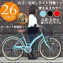 26インチ 自転車 シティサイクル 自転車 26インチ シテ...