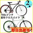 【自転車単品】 自転車 クロスバイク 700c 白 黒 ホワイト ブラック ディープリム 6段変速 26インチ と 27インチ の中間 メンズ レディース CCR7006CT【RCP】【自転車大】
