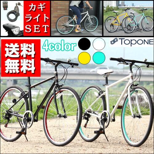 自転車 クロスバイク 26インチ 6段変速 自転車 カギ ライトセット 26インチ クロスバ...