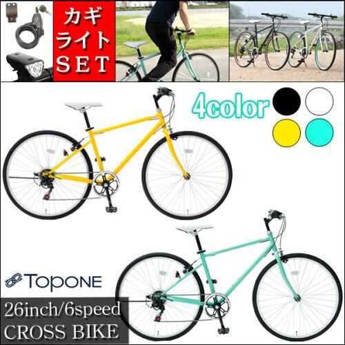 自転車 クロスバイク 26インチ MCR266-29