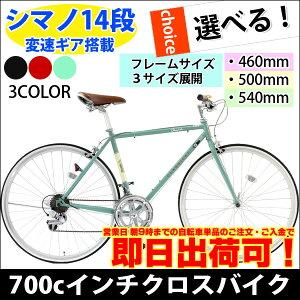 選べるフレームサイズ 自転車 700C 軽量 アルミ クロスバイク 自転車 通販 自転車 超軽量 人気 ...