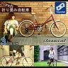 【自転車単品】大人気折りたたみ自転車 20インチ自転車 シマノ6段変速 人気のデザイン TOPONEトップワン おりたたみじてんしゃ折畳み自転車折畳自転車折り畳み自転車20インチパイプキャリアFBC206【RCP】【自転車小】