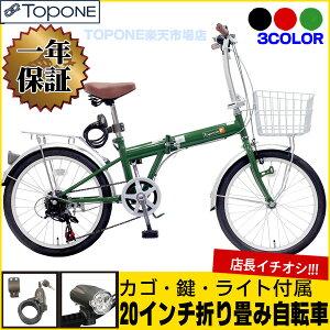【2/24までの価格】トップワン 折りたたみ 自転車 20インチ 折り畳み自転車 人気 お勧め 超軽量...