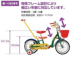 【送料無料】【カジキリ自転車】ダイヤブロック14インチ子供用自転車ホワイト『保護者の方が押し棒で進行方向をサポート!低床フレームで乗りやすいデザインに。』【DIABLOCK】【14-AR-DB】幼児用自転車S-TECH(サカモトテクノ)